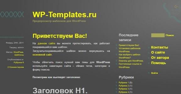 Шаблон Wordpress - ASCII One