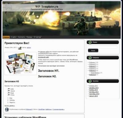 Шаблон WordPress - Battlefield