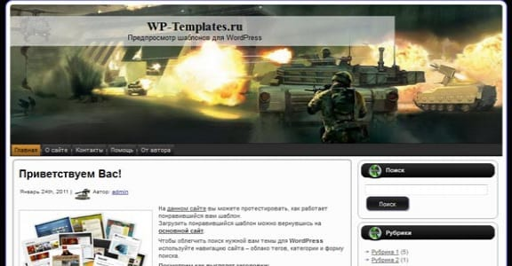 Шаблон Wordpress - Battlefield