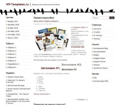 Шаблон WordPress - Bird