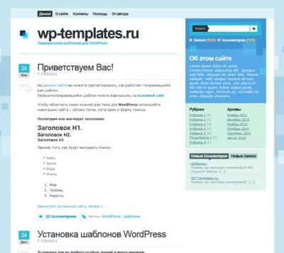 Шаблон WordPress - Compositio