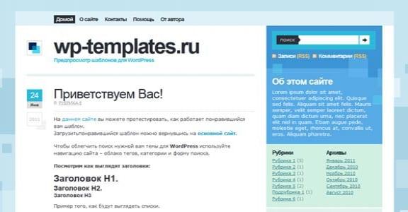Шаблон Wordpress - Compositio