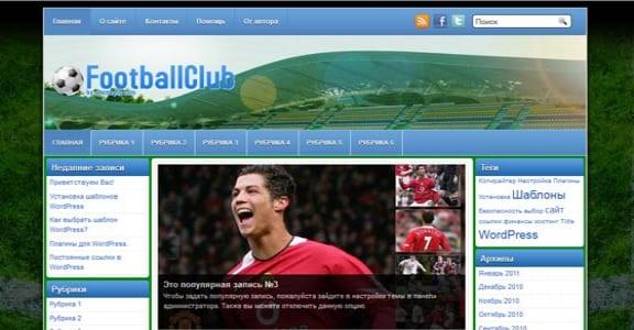 Шаблон Wordpress - FootballClub
