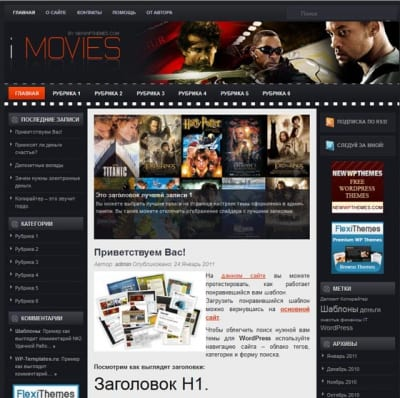 Шаблон WordPress - iMovies