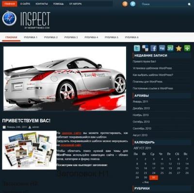 Шаблон WordPress - Inspect