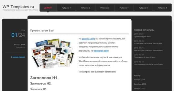 Шаблон Wordpress - Monochrome