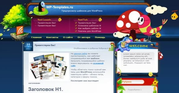 Шаблон Wordpress - Play with Micky Mouse