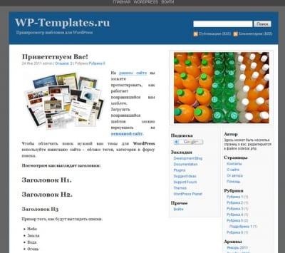 Шаблон WordPress - QuickPress