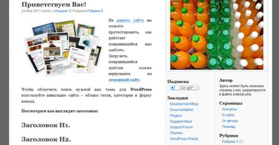 Шаблон Wordpress - QuickPress