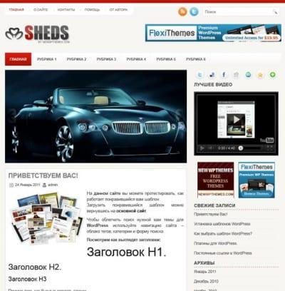 Шаблон WordPress - Sheds