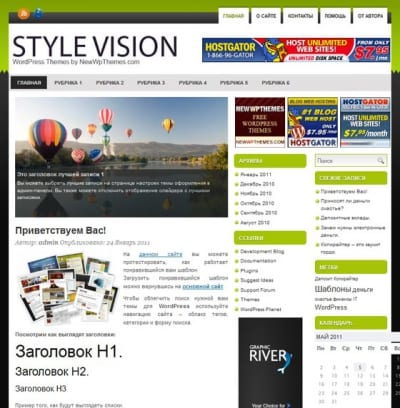 Шаблон WordPress - Style Vision