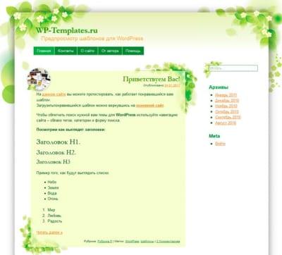Шаблон WordPress - Tender Spring