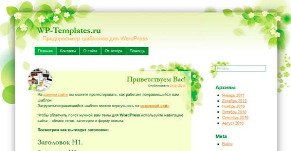 Шаблон Wordpress - Tender Spring