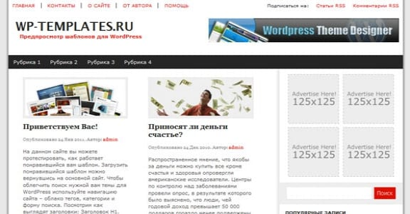 Шаблон Wordpress - The Web News