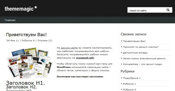 Шаблон Wordpress - ThemeMagic