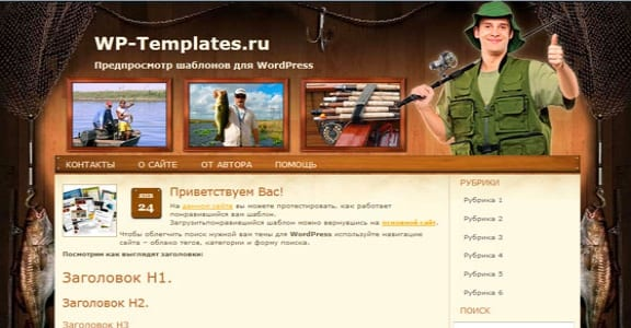 Шаблон Wordpress - Bass Fishing