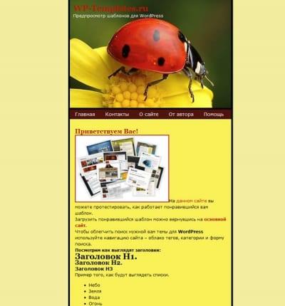 Шаблон WordPress - Beetle