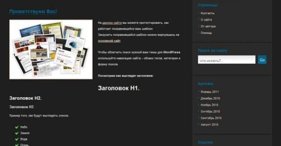 Шаблон Wordpress - deCoder