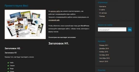 Шаблон Wordpress - deCoder