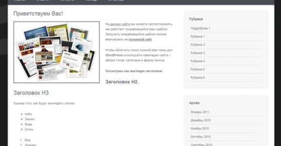 Шаблон Wordpress - Defusion