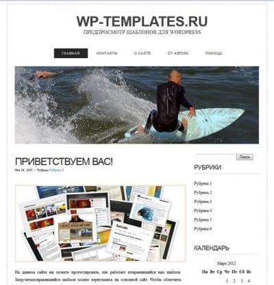 Шаблон WordPress - Extreme Surfing