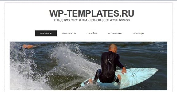 Шаблон Wordpress - Extreme Surfing