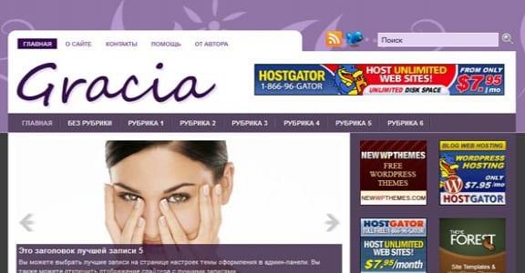 Шаблон Wordpress - Gracia