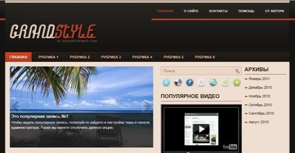 Шаблон Wordpress - GrandStyle