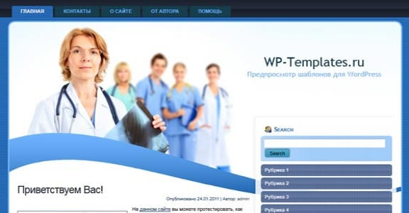 Шаблон Wordpress - Health