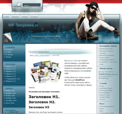 Шаблон WordPress - Heavenly Blue