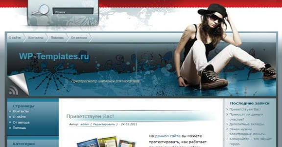 Шаблон Wordpress - Heavenly Blue