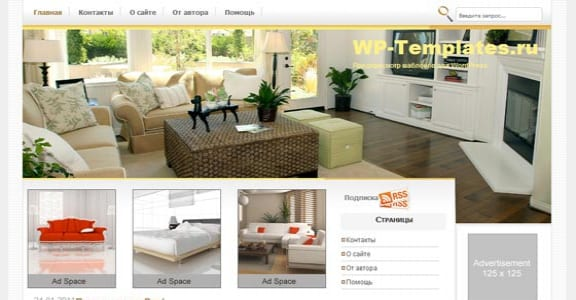Шаблон Wordpress - Interior Set 5