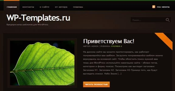 Шаблон Wordpress - Jungleland