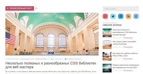Шаблон Wordpress - Lyova