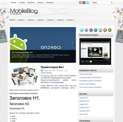 Шаблон WordPress - MobileBlog