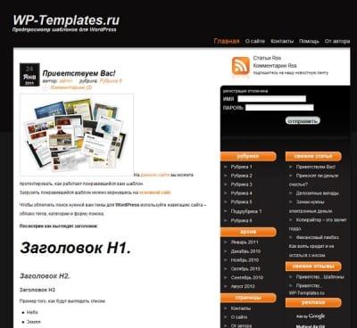 Шаблон WordPress - Mogle