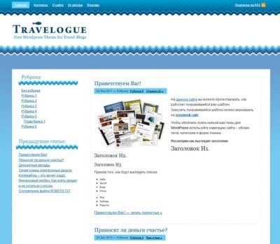 Шаблон WordPress - Travelouge