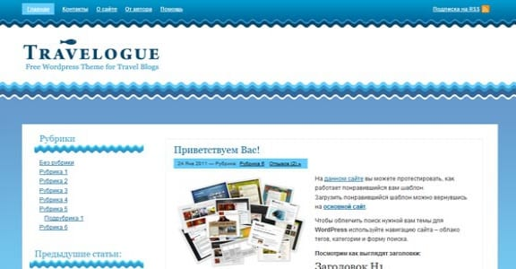 Шаблон Wordpress - Travelouge