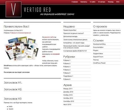 Шаблон WordPress - Vertigo Red