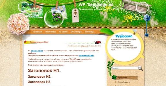 Шаблон Wordpress - World Through Dew