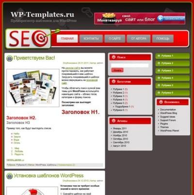 Шаблон WordPress - Bullseye SEO