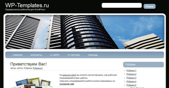 Шаблон Wordpress - Business Theme