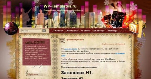 Шаблон Wordpress - Fascinating Live Music