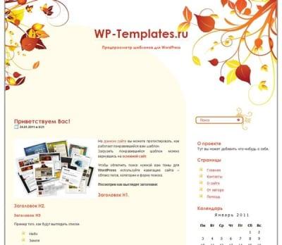 Шаблон WordPress - Forever Autumn