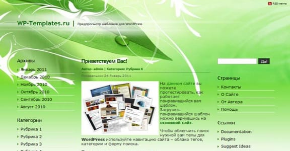 Шаблон Wordpress - Green Relax
