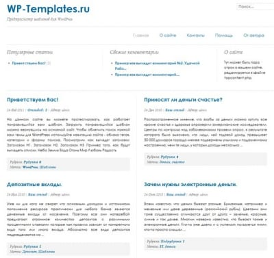 Шаблон WordPress - Grid Blog