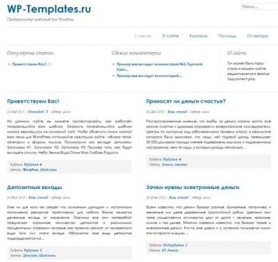 Шаблон WordPress - Grid Blog