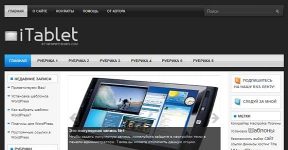 Шаблон Wordpress - iTablet