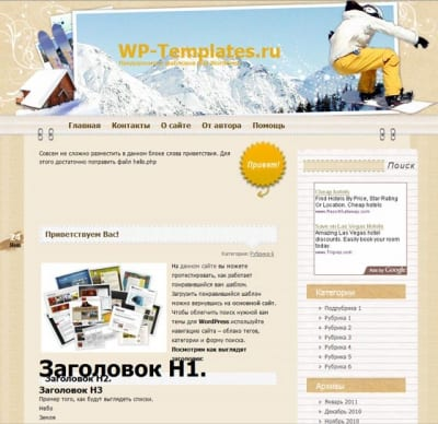 Шаблон WordPress - Jumping Ski