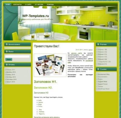 Шаблон WordPress - Kitchen